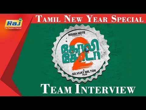 Goli Soda 2 Team Interview | Tamil New Year Special | Subiksha | Bharath Seeni | Raj TV