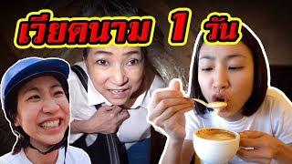 ปล้นแม่เที่ยว - เวียดนามแค่ 1 วัน | Ho Chi Minh in A Day