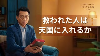 キリスト教映画「心の貧しい人々は幸いである」抜粋シーン(2)救われた人は天国に入れるか