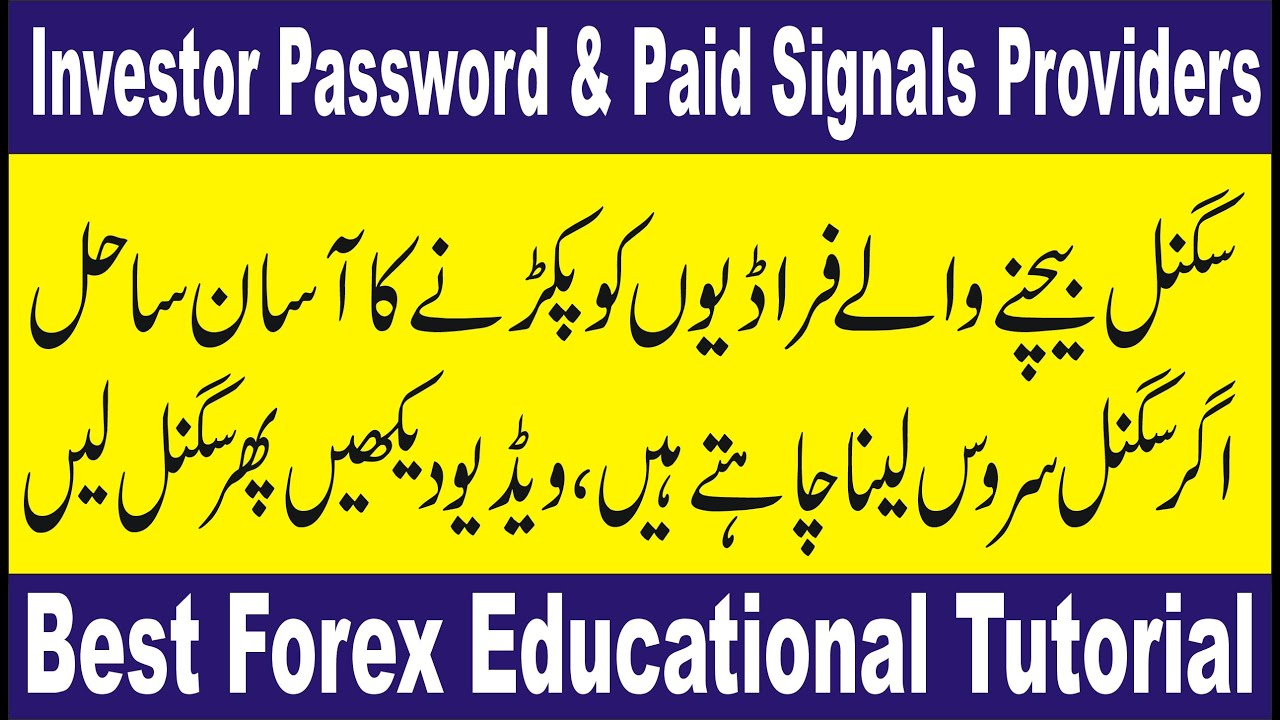 Investor Password, Paid Signals providers and Account managers | Tani Forex education Urdu tutorial