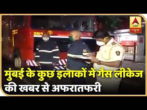Mumbai के कई इलाकों में Gas Leak की आशंका से अफरातफरी, अभी तक स्रोत का नहीं चला पता
