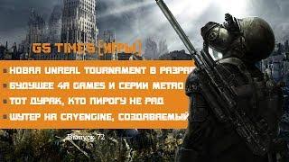 GS Times [ИГРЫ] #72. Продолжения Metro и Unreal Tournament (игровые новости)