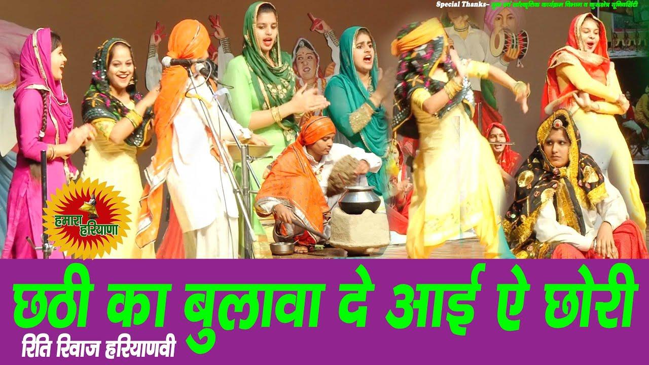 Download छठी का बुलावा दे आई ऐ छोरी    Latest Ritual    Haryana KI Chhathi    Hamara Haryana