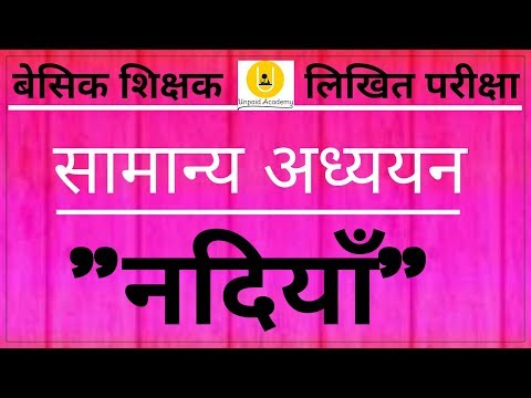 नदियाँ | भारत की नदियाँ | सामान्य अध्ययन | UNPAID ACADEMY