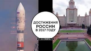 Топ 5 - Достижения России в 2017 году