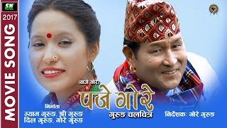 Gore Baje  | गोरे बाजे  | Paje Gore  | Gurung Movie Song  a film by Gore Gurung