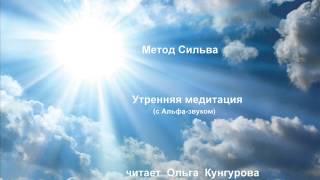 Метод Сильва. Утренняя медитация. WWW.KUN-GURU.RU