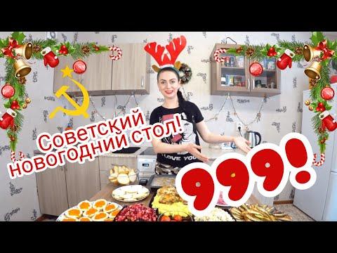 СОВЕТСКИЙ НОВОГОДНИЙ СТОЛ ЗА 999 РУБЛЕЙ! Праздничный стол на Новый Год.