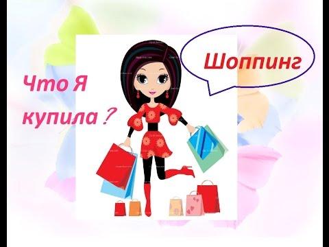 HAUL Покупки одежды и обуви // Irinka Pirinka