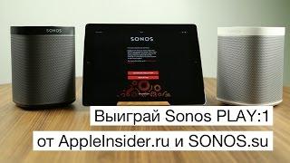 Выиграй Sonos PLAY:1 от AppleInsider.ru и SONOS.su