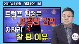 1부 미 부동산 업자, 북 독재자 민망한 합의 차라리 잘 된 이유 [세밀한안보] (2018.06.13)