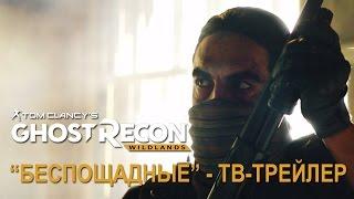 Tom Clancy's Ghost Recon Wildlands: ТВ-трейлер