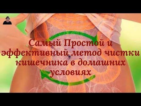 Эту правду скрывают/ Как очистить кишечник без клизм полезно для ПОХУДЕНИЯ и от ЗАПОРОВ!