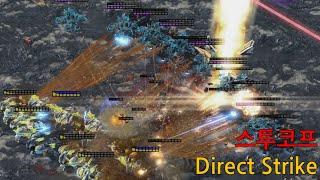 [스타크래프트 2] 스투코프 (Direct Strike)