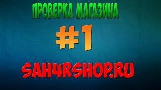 Проверка магазина #1-sah4rshop.ru