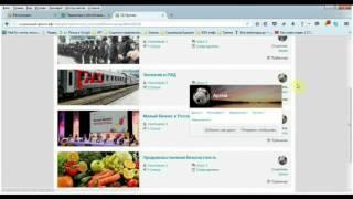 Видеоурок по работе с сайтом Социальный диалог