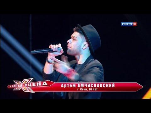 Артем Амчиславский, 20 лет, Сочи