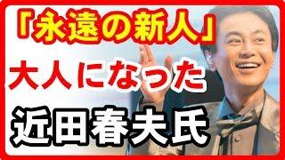 「永遠の新人」氷川きよしが大人になった―近田春夫の考えるヒット 近田 ...