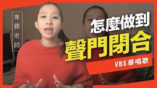 歌唱技巧教學「聲門閉合」(韋霖老師歌唱教學) -VBS聲音平衡教學系統-