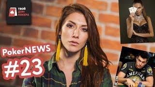 Poker NEWS #23 - Горячая музыкальная новинка, BPT, Даг Полк и Дэниэль Негриану