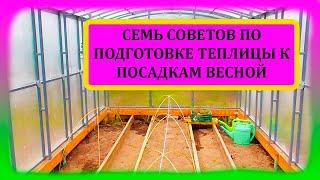 СЕМЬ советов по подготовке ТЕПЛИЦЫ весной к посадкам овощей. Как подготовить теплицу весной.