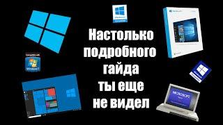 Чистая установка Windows 10 - с подробностями для чайников