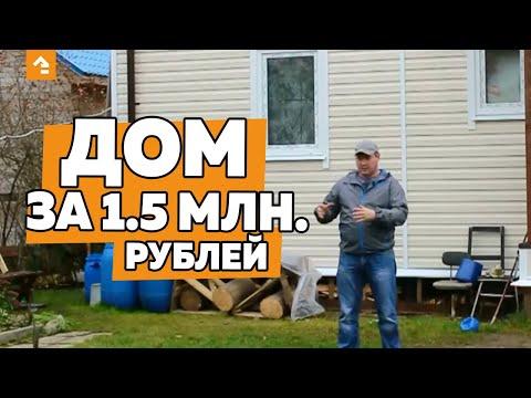 Хотите знать, как выглядит дом за 1 500 000 рублей? Строительство каркасных домов, домов из бруса.
