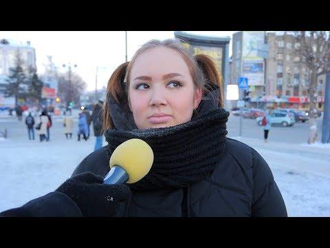 Сколько должен зарабатывать мужчина? ОПРОС девушек в Сибири