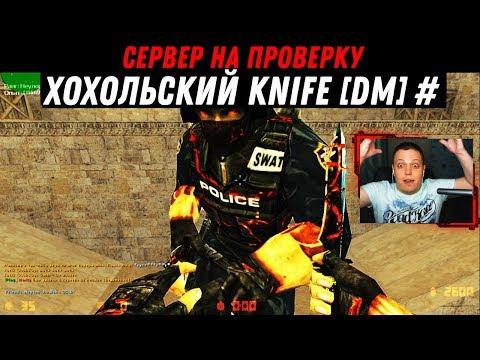 Сервер на проверку — Хохольский Knife [DM] # [CS 1.6]