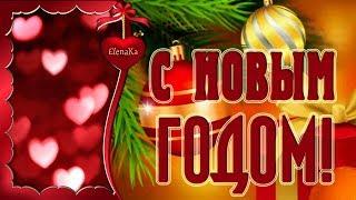 С Новым годом! Желаем Счастья! - Музыкальная открытка для друзей!