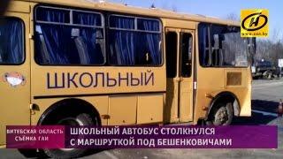 Школьный автобус столкнулся с маршрутным такси под Бешенковичами