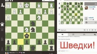 Шведские шахматы онлайн! Лучшие дебюты для шведских шахмат