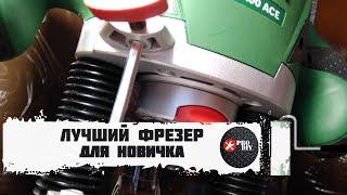 Обзор фрезера Bosсh POF 1400 ace