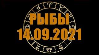 Гороскоп на 14.09.2021 РЫБЫ