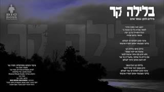 עומר אדם - בלילה קר - Omer Adam - Belayla Kar