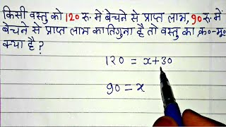 लाभ और हानि Math short tricks Profit and loss in hindi for bank and rrb ssc part 6