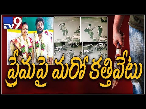 Inter caste couple attacked in SR Nagar by girl's father - TV9