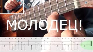 Ukulele - Красивый перебор на укулеле / ШколаУкулеле.рф - уроки укулеле/ +табы