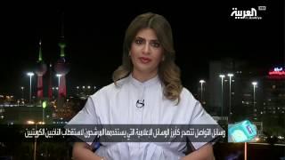 تفاعلكم : الصراع بين مرشحي مجلس الأمة الكويتي يحتدم على الانترنت