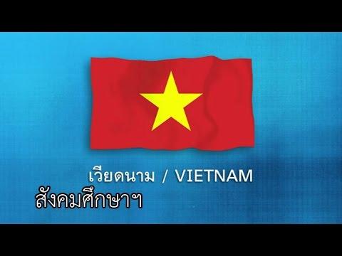 ASEAN ตอน ประเทศเวียดนาม Vietnam สังคมฯ ป.6