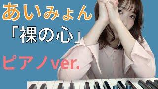 TVドラマ『私の家政夫ナギサさん』主題歌 あいみょん『裸の心』をピアノ弾き語りでカバーしました。 サビの部分の切なげな雰囲気を、より出せ...