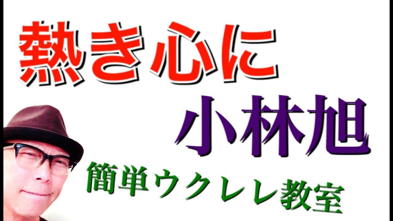 熱き心に / 小林旭【ウクレレ 超かんたん版 コード&レッスン付】GAZZLELE
