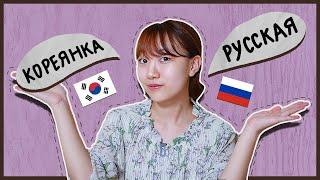 КОРЕЯНКИ Vs РУССКИЕ ДЕВУШКИ глазами кореянки Чериш КОРЕЙСКАЯ СТУДЕНТКА ЧЕРИШ