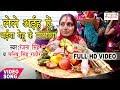 HD लेले अईह गेहू के मोटरिया.New Methali Bhojpuri Mixs Chhath Geet.Ranjana Singh.Manish Singh Rathor Mp3