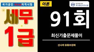 [전산세무1급] 제 91회 최신기출문제풀이 이론