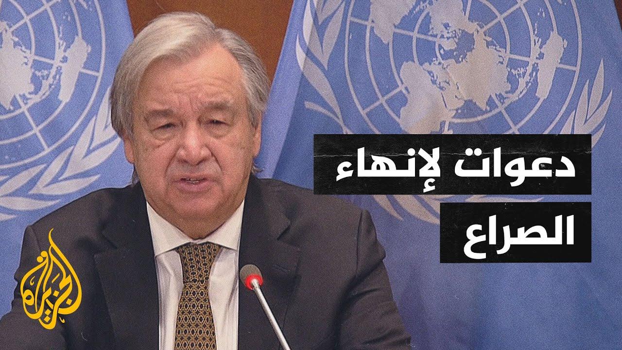 مؤتمر الأمم المتحدة للمانحين يدعو لوقف فوري لإطلاق النار في اليمن  - 19:59-2021 / 3 / 1