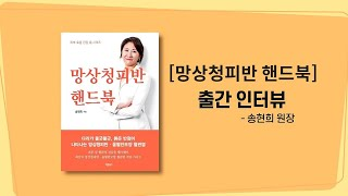 [망상청피반 핸드북] 출간 인터뷰_송현희 원장