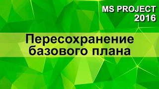 MS Project 2016 Пересохранение базового плана
