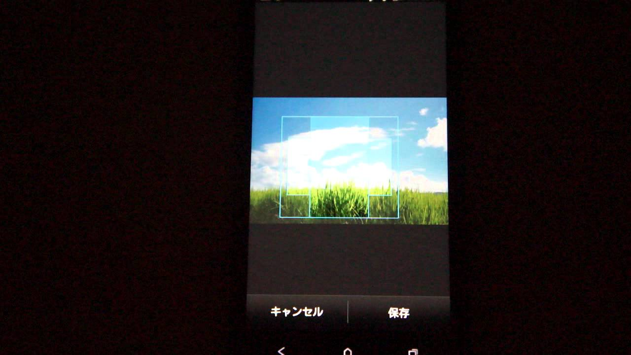 Htc J Butterfly Htl21 壁紙の変更 Youtube