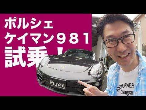ポルシェ ケイマン 981試乗!(6気筒最終モデル)